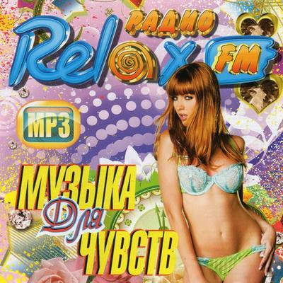 Relax FM Музыка Для Чувств (2012) Скачать бесплатно