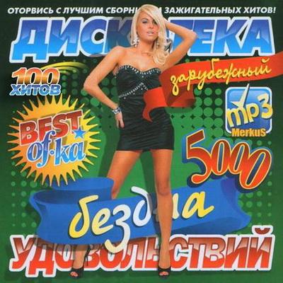 Дискотека Бездна Удовольствий Зарубежная (2012) Скачать бесплатно