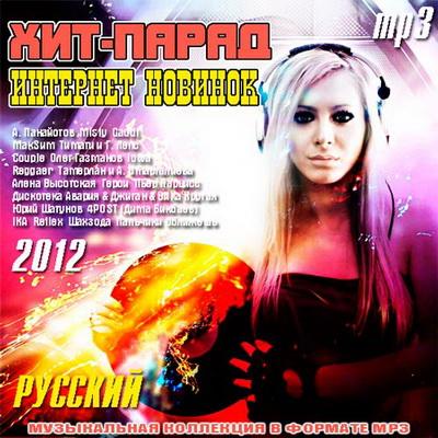Хит-Парад Интернет Новинок совдеповский (2012) Скачать бесплатно