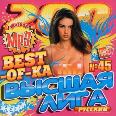 Best-Of-Ka Высшая Лига Русский (2012) Скачать бесплатно