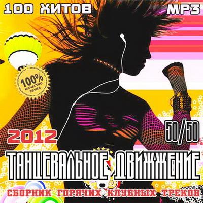 Танцевальное Движжение 50+50 (2012) Скачать бесплатно