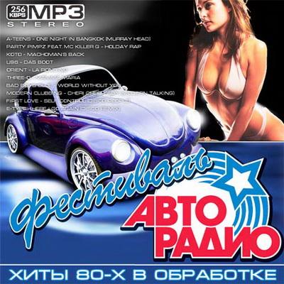 Фестиваль Авторадио - Хиты 80-Х В Обработке (2012) Скачать бесплатно