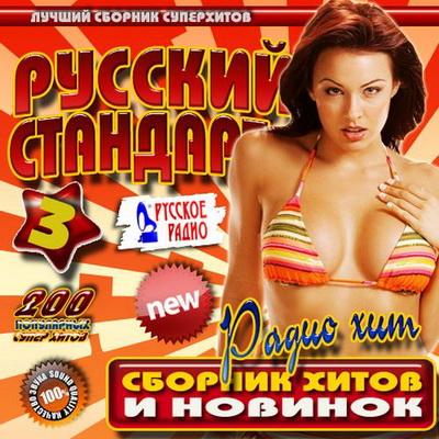 Русский стандарт 3 Радио хит (2012) Скачать бесплатно