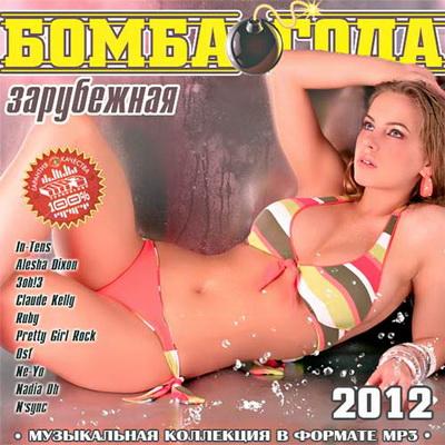 Бомба Года Зарубежная (2012) Скачать бесплатно