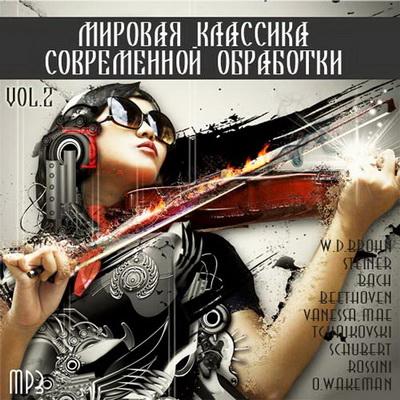 Мировая Классика Современной Обработки Vol.2 (2012) Скачать бесплатно