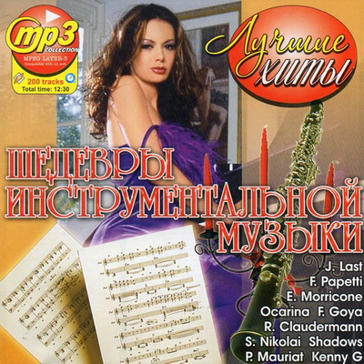 Шедевры Инструментальной Музыки (2012) Скачать бесплатно