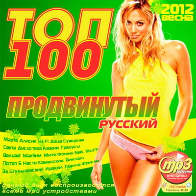 Топ 100 Продвинутый Русский (2012) Скачать бесплатно
