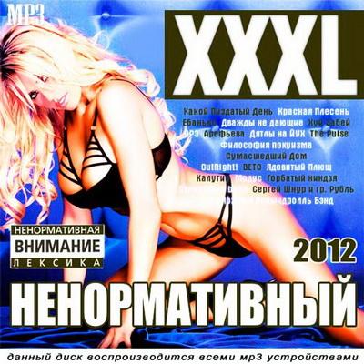 XXXL Ненормативный (2012) Скачать бесплатно