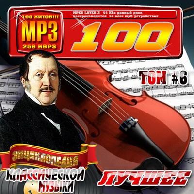 Энциклопедия классической музыки 6 (2012) Скачать бесплатно