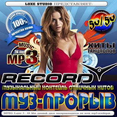Муз-прорыв Record 50/50 (2012) Скачать бесплатно