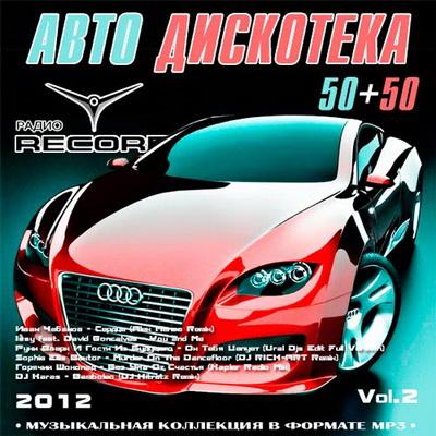Авто Дискотека Радио Record 50+50 Vol.2 (2012) Скачать бесплатно