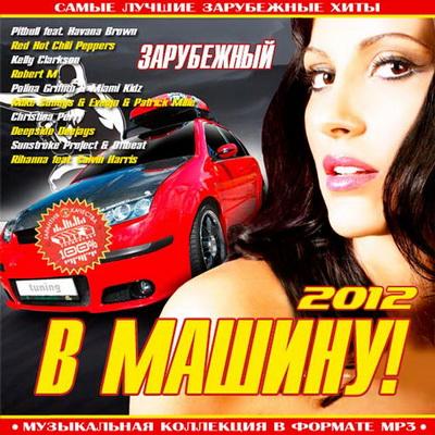 В Машину! Зарубежный (2012) Скачать бесплатно