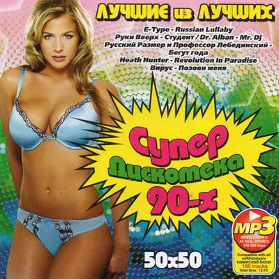 Супер Дискотека 90-х Лучшие из Лучших (2012) Скачать бесплатно