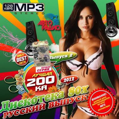 Лучшая 200ка: Дискотека 80х 2 Русский (2012) Скачать бесплатно