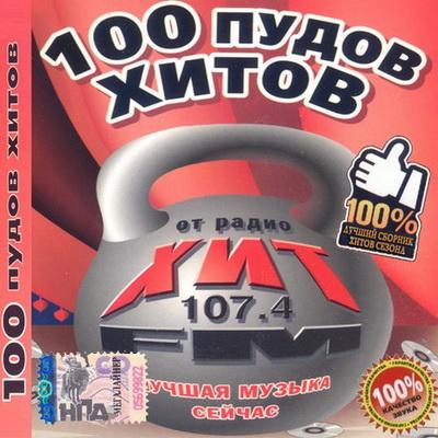 100 пудов хитов с Хит FM (2012) Скачать бесплатно