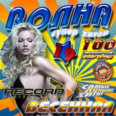 Record: Волна супер хитов 19 Весенняя 50/50 (2012) Скачать бесплатно