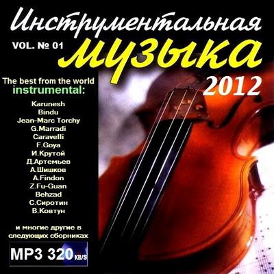 Инструментальная музыка vol.1 (2012) Скачать бесплатно
