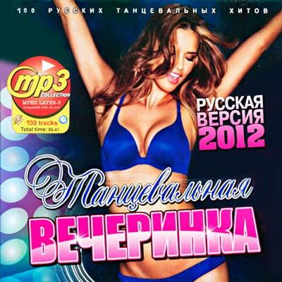 Русская Танцевальная Вечеринка (2012) Скачать бесплатно