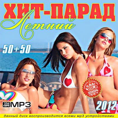 Летний Хит-Парад 50+50 (2012) Скачать бесплатно