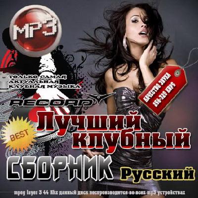 Record: Лучший клубный сборник Русский (2012) Скачать бесплатно
