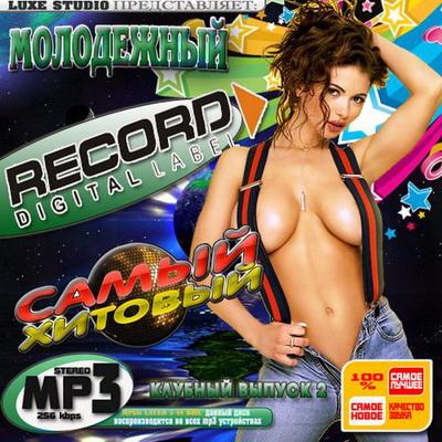 Самый хитовый Молодежный Клубный выпуск 2 50/50 (2012) Скачать бесплатно
