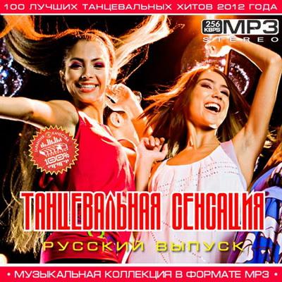 Танцевальная Сенсация Русский выпуск (2012) Скачать бесплатно