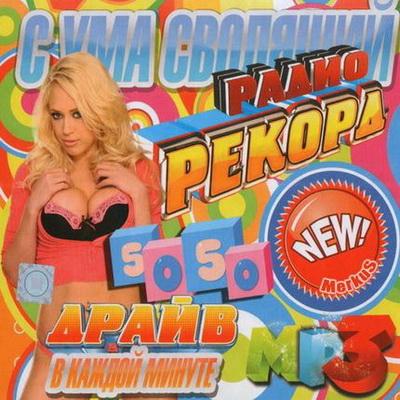 С Ума Сводящий Радио Рекорд (2012) Скачать бесплатно