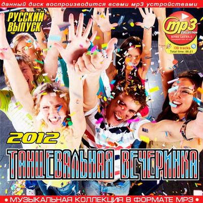Танцевальная Вечеринка Русский (2012) Скачать бесплатно