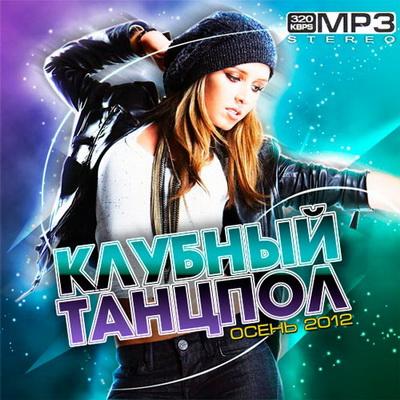 Клубный Танцпол осень (2012) Скачать бесплатно