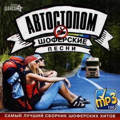 Шоферские Песни Автостопом (2012) Скачать бесплатно