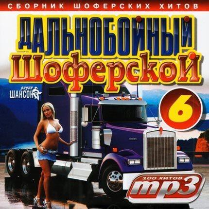 Дальнобойный Шоферской (2012) Скачать бесплатно