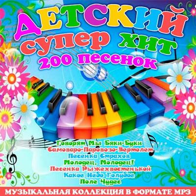 Детский Супер Хит 200 песенок (2012) Скачать бесплатно