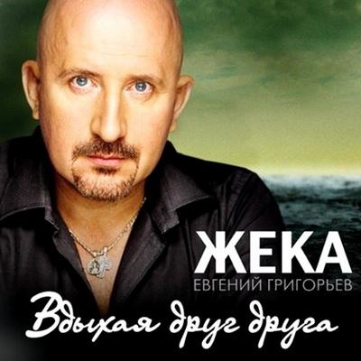 Жека - Вдыхая друг друга (2012) Скачать бесплатно