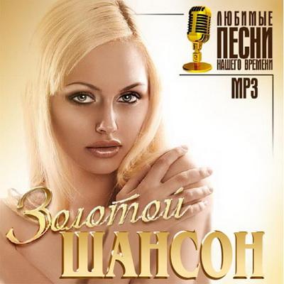 Шансон, Скачать Бесплатно Золотой Шансон (2012)