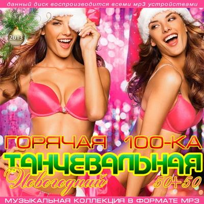 Горячая Танцевальная 100-КА Новогодний 50+50 (2012) Скачать бесплатно