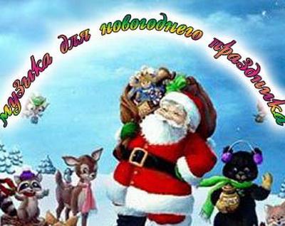Музыка для новогоднего утренника 2013 (2012) Скачать бесплатно