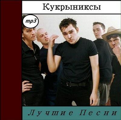 Скачать кукрыниксы я объявляю войну – русские новинки mp3.