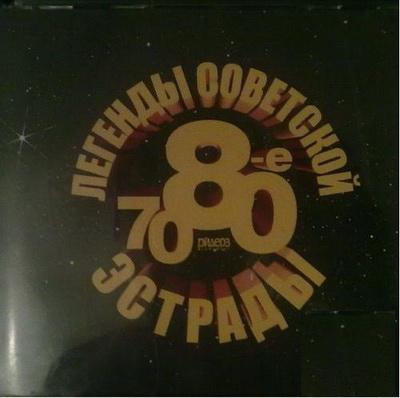 легенды ретро 80 90 слушать