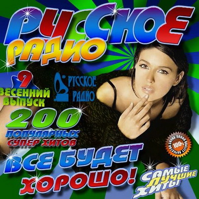 Русское радио Все будет хорошо! 9 (2013) Скачать бесплатно