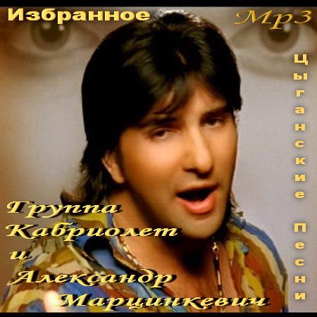 Александр марцинкевич и группа кабриолет песни о любви (концерт.