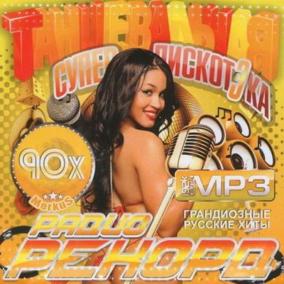 СупердискотЭка Радио Рекорд 90-х Русские Хиты (2012) Скачать бесплатно