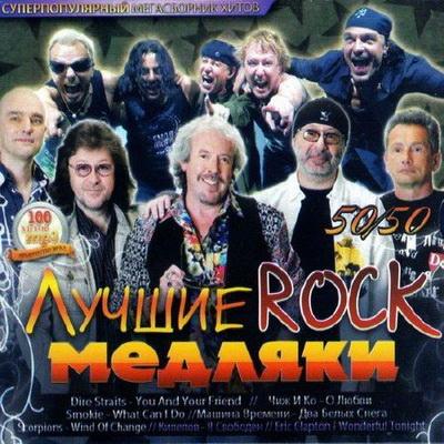 Лучшие rock медляки (2012) Скачать бесплатно