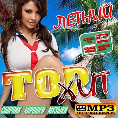 Летний TOP хит Русский выпуск (2012) Скачать бесплатно