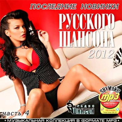 Последние Новинки Русского Шансона часть 4 (2012) Скачать бесплатно