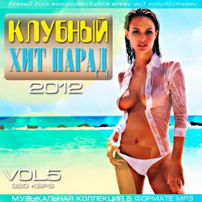 Клубный хит парад vol.5 (2012) Скачать бесплатно