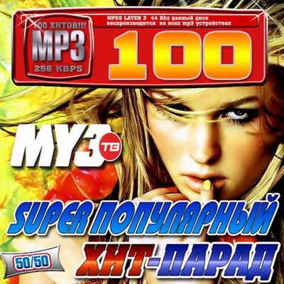 Super популярный хит-парад МузТВ 50/50 (2012) Скачать бесплатно