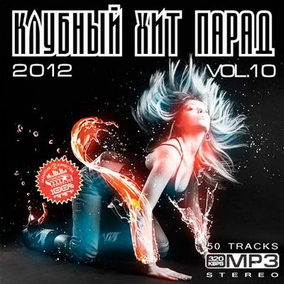 Клубный хит парад vol.10 (2012) Скачать бесплатно