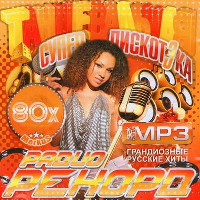СупердискотЭка Радио Рекорд Русские Хиты 80-х (2012) Скачать бесплатно