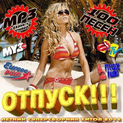 Отпуск!!! 100 песен Русский выпуск (2012) Скачать бесплатно