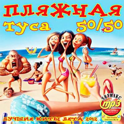 Пляжная Туса 50+50 (2012) Скачать бесплатно